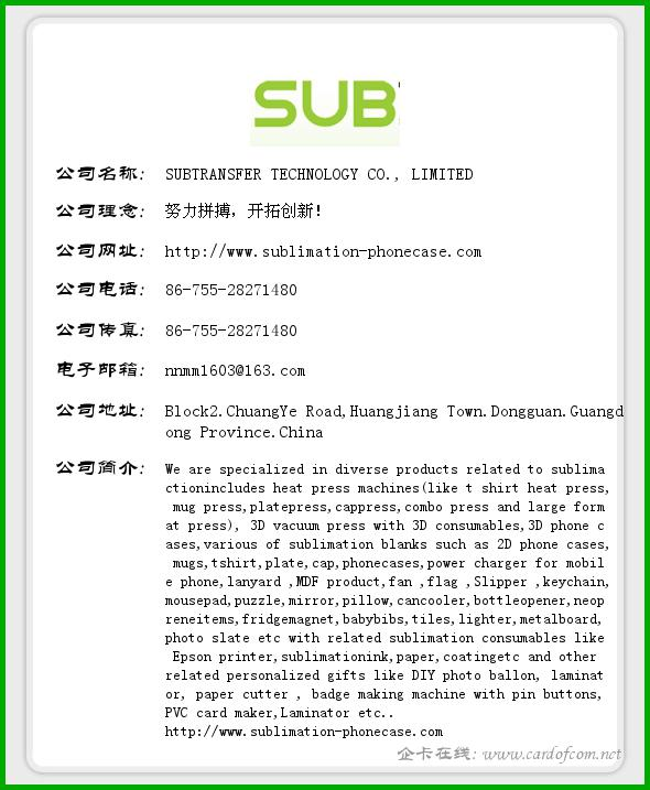 SUBTRANSFER TECHNOLOGY CO., LIMITED SUBTRANSFER TECHNOLO  企业名片