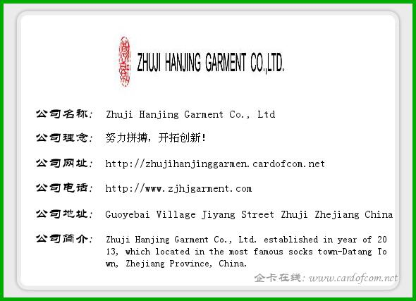 Zhuji Hanjing Garment Co., Ltd Zhuji Hanjing Garmen  企业名片